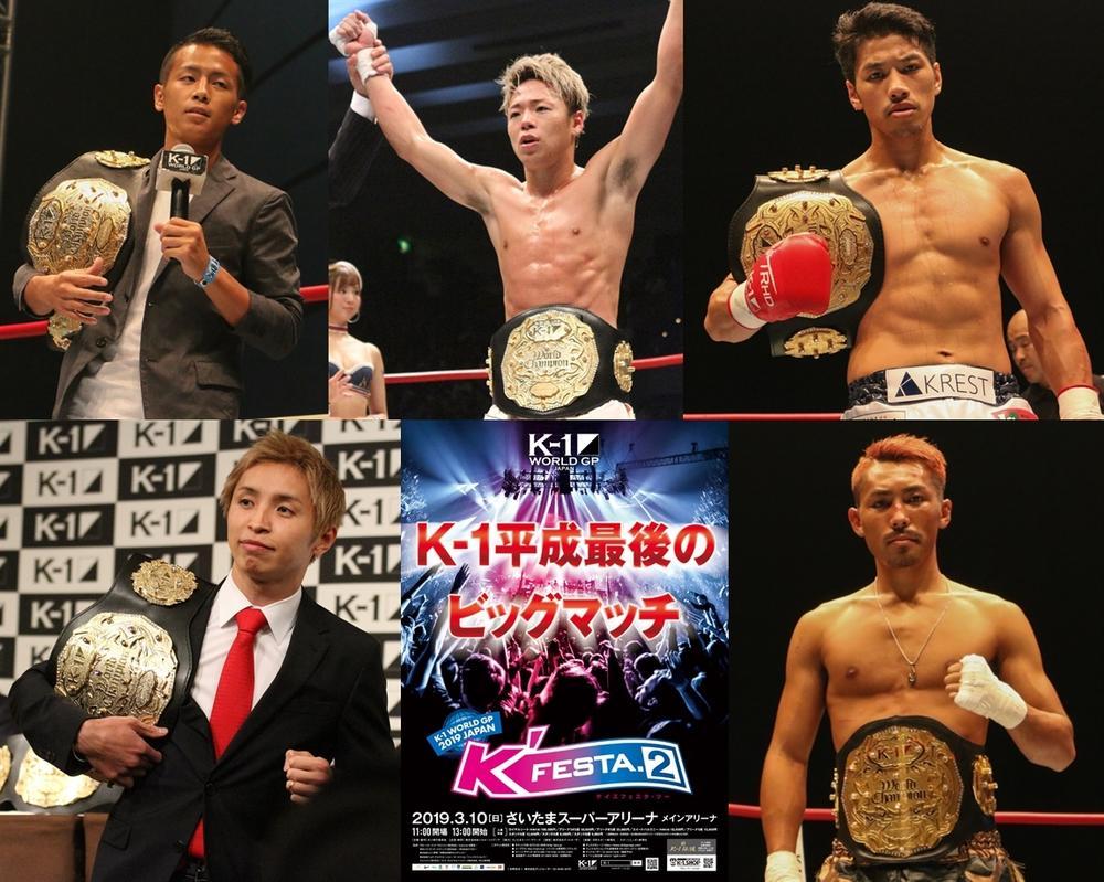 【K-1】K-1 WORLD GP 5王者が参戦! 3.10「K-1 WORLD GP 2019 JAPAN ~K'FESTA.2~」カード発表会見
