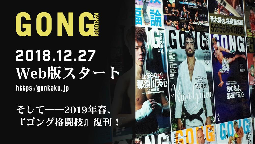 【GONG KAKUTOGI】Webゴング格闘技オープン! そして来春『ゴング格闘技』復刊のご挨拶
