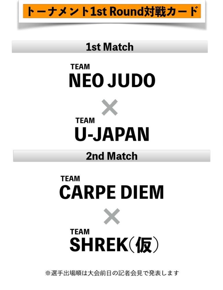【QUINTET】1回戦は「TEAM NEO JUDO」vs「TEAM U-JAPAN」、「TEAM CARPE DIEM」vs「TEAM SOLDIER」に決定=2月3日(日)「QUINTET FIGHT NIGHT2 in TOKYO」立川