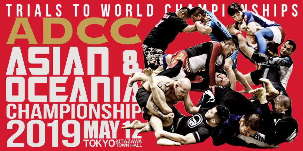 "【ADCC】5月12日(日)ADCCアジア・オセアニア地区予選「ADCC Asian & Oceania Championship ""Trials to World Championships 2019""」開催"
