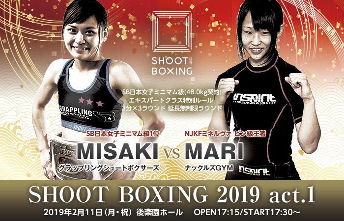 【SHOOT BOXING】MISAKIが再起戦でNJKF王者MARIと激突。村田聖明の弟・村田義光が石本裕一と対戦=2月11日(月・祝)『SHOOT BOXING 2019 act.1』後楽園
