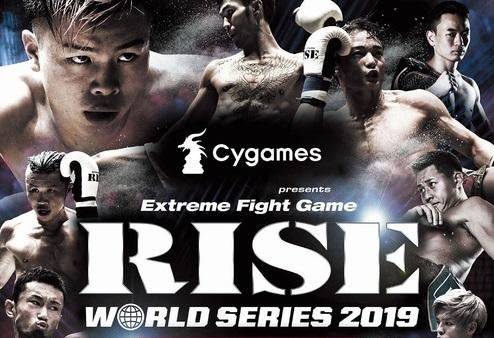 【RISE】「RISE WORLD SERIES」準決勝は7月21日(日)大阪エディオンアリーナ、決勝は9月16日(月・祝)幕張メッセで開催