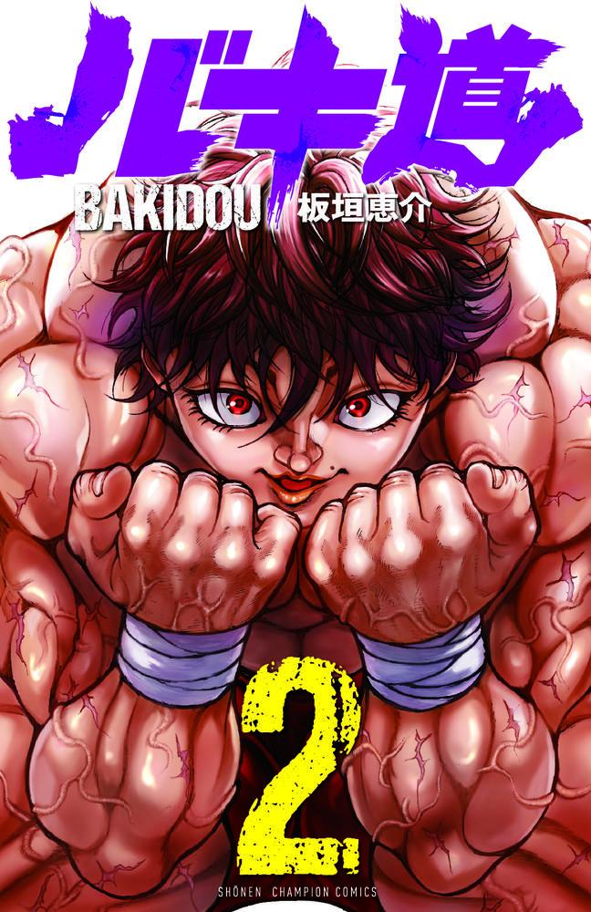 板垣恵介が描く「フィジカルの天才が集まる世界」大相撲