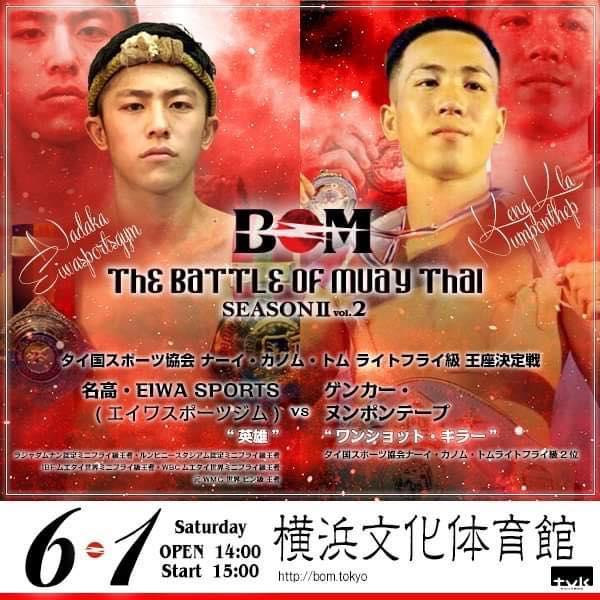 """【BOM】日本人初の2大殿堂統一王者・名高が""""ムエタイの父""""の名を冠したタイトルマッチで2階級制覇に挑む"""