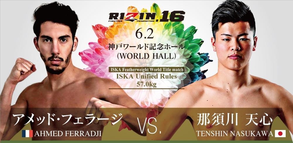 【RIZIN】那須川天心のISKA世界タイトルマッチの相手が決定、サバット出身アメッド・フェラージ
