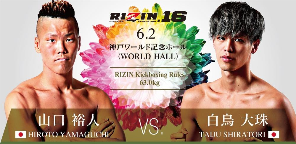 【RIZIN】激闘仕掛け人・山口裕人とRISE王者・白鳥大珠がキックルールで初対戦