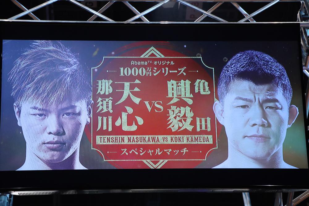 亀田興毅vs那須川天心が決定、6月22日に拳を交える。那須川はヘッドギア無し、8オンスグローブを希望