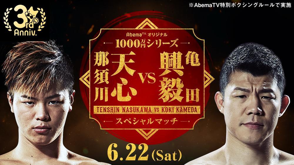 那須川天心、亀田興毅との対決実現に「自分がどこまで戦えるか楽しみ。ワクワクするんじゃないですか」
