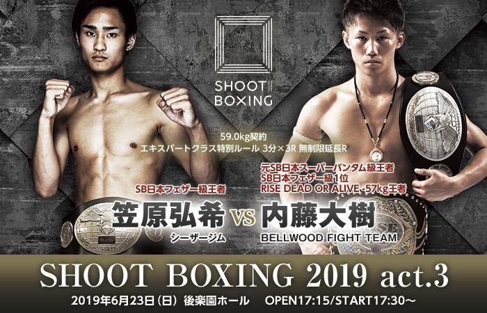 【シュートボクシング】那須川天心戦から7カ月、内藤大樹が復帰戦で現フェザー級王者と対戦