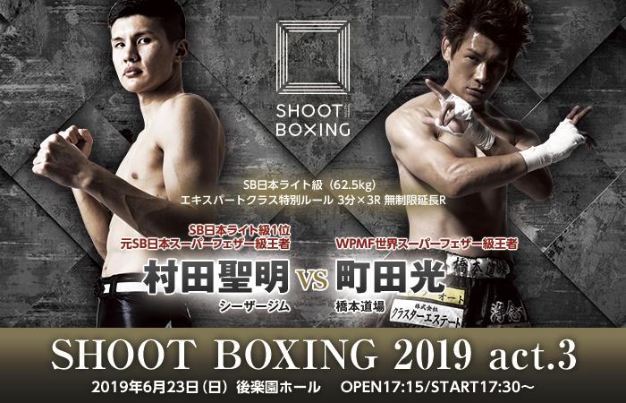 【シュートボクシング】町田光が初参戦で村田聖明と激突「まさに立ち技の食べ放題だね」