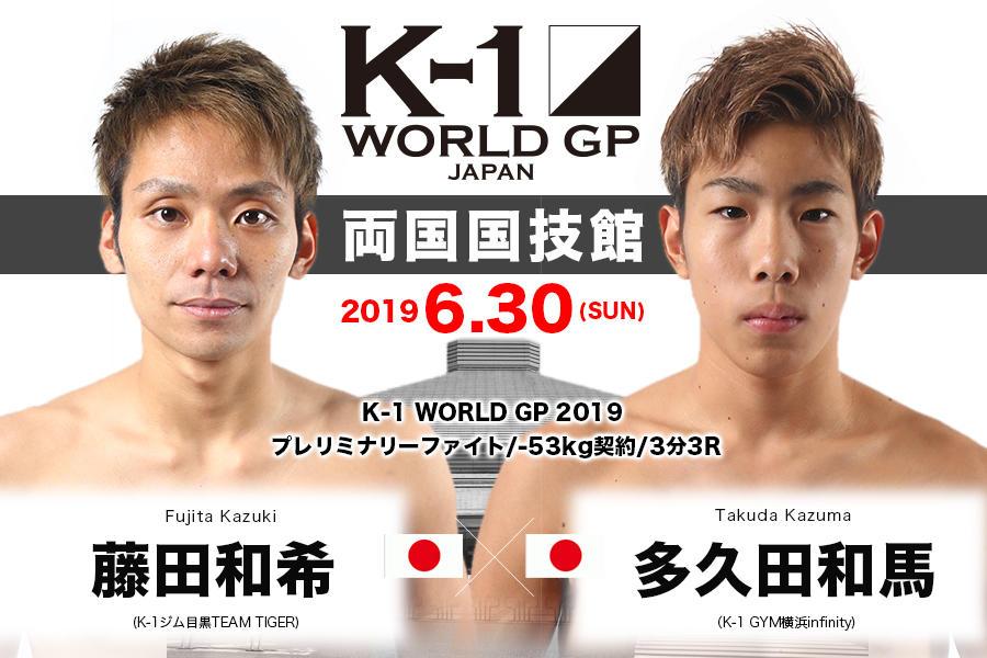 【K-1】K-1甲子園2018王者・多久田和馬が初参戦、対する藤田和希は「ガンガン行きたいと思うので応えてほしい」