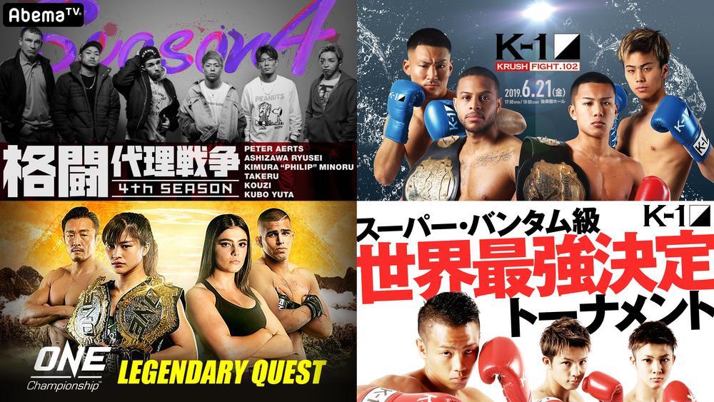 【AbemaTV】格闘チャンネルの6月ラインナップを発表