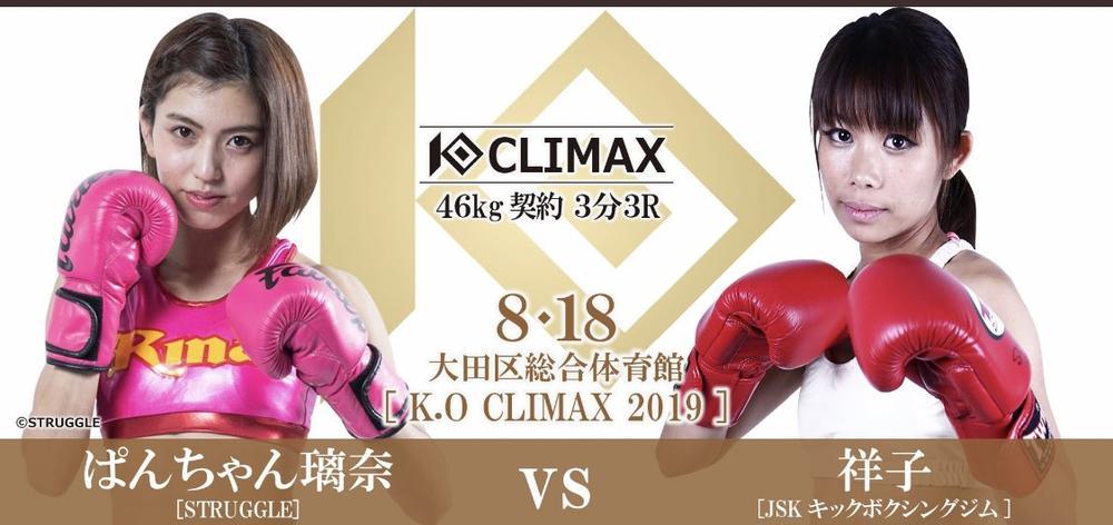 【KNOCK OUT】ぱんちゃん璃奈が初参戦、戦うママ経営者を相手に「KOを狙っていきたい」