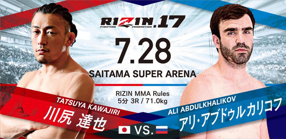 【RIZIN】川尻達也が復帰戦「ファイター人生最後のチャレンジ」、立ちはだかるは散打ベースのアリ・アブドゥルカリコフ