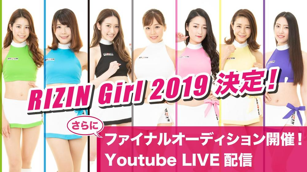 【RIZIN】川村那月、寺地みのりに加えて新メンバーが加入「RIZINガール2019」決定