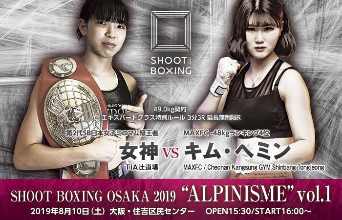 【シュートボクシング】16歳の新女王・田川女神の王者としての第一戦が決定、リングネームが「女神」に