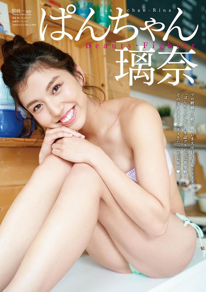 【KNOCK OUT】ぱんちゃん璃奈がグラビア初挑戦「鍛え上げた身体を是非見てください!」