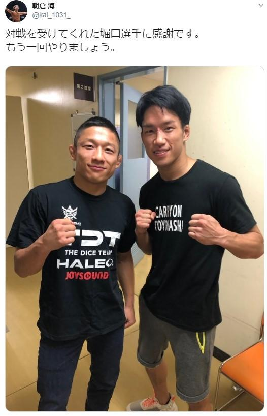【RIZIN】朝倉海「もう一回やりましょう」と堀口恭司とのツーショット公開、兄・未来は「RIZIN10連勝だ」