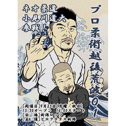 【BJJ】小見川道大が出場! 9月23日、新潟で「プロ柔術越後荒波01」開催