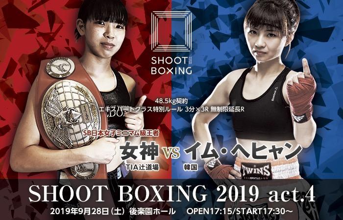 【シュートボクシング】16歳の新女王・女神が後楽園ホール初登場、韓国人ファイターと国際戦