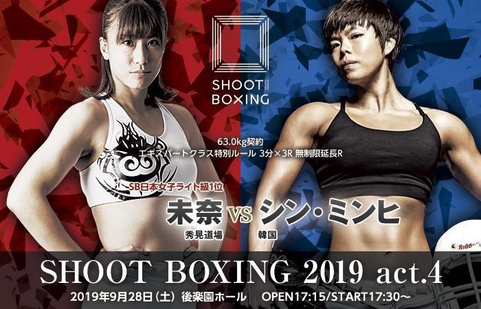 【シュートボクシング】未奈が今年4戦目の連続出場、韓国人ファイターを相手に5連勝狙う