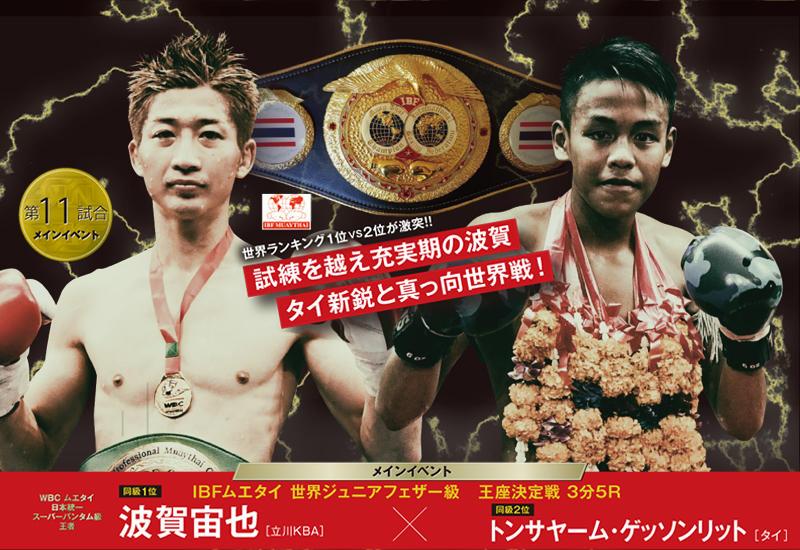 【NJKF】IBFムエタイ世界タイトル戦に臨む波賀宙也「ムエタイでムエタイに勝ってムエタイのベルトを獲る」