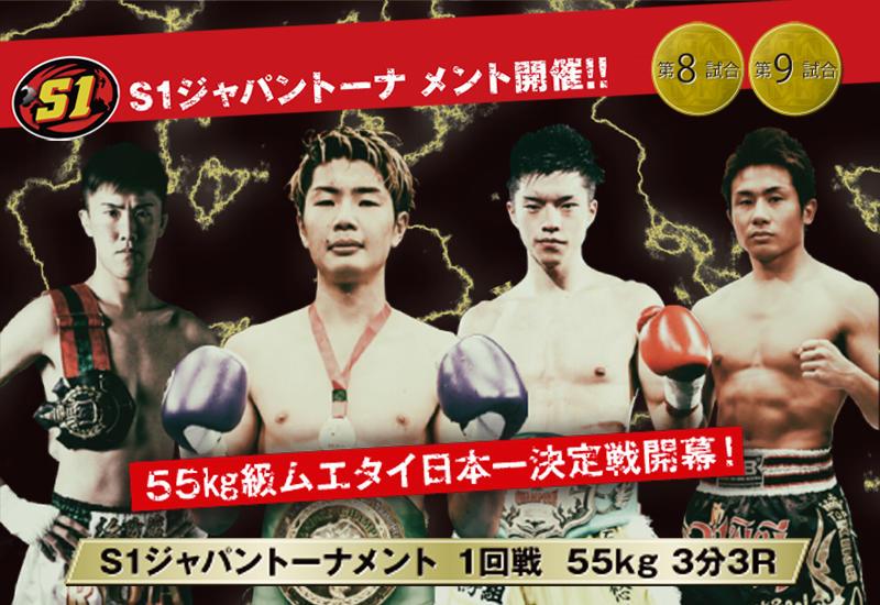 【NJKF】4人の王者が集結、S1ジャパントーナメント開幕「その中で全てにおいて圧倒して僕が一番だと見せたい」(大田)