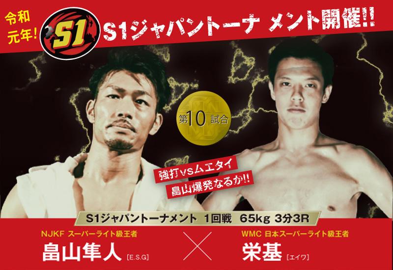 【NJKF】王者集結のS1トーナメント開幕、畠山隼人「脱力に磨きを掛けています」栄基「どちらかと言うとやりやすいタイプ」