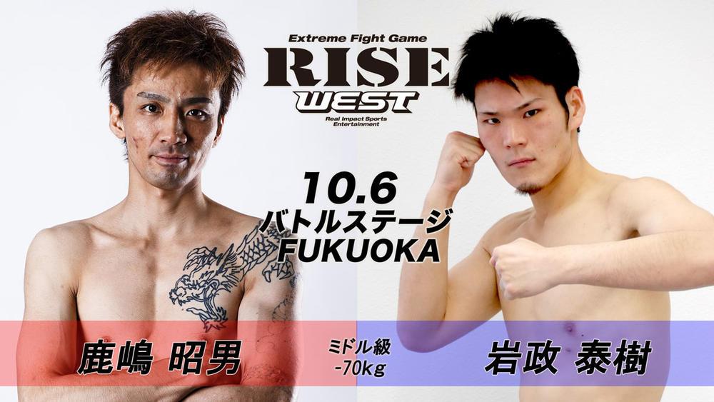 【RISE】九州から東京を狙う熱き戦い、WEST ZEROの全対戦カード決定