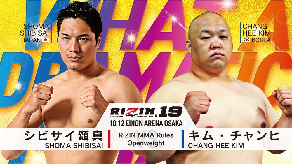 【RIZIN】シビサイ頌真がROAD FCキム・チャンヒと対戦。キックで松倉信太郎と小西拓槙が対戦=10月12日(土)『RIZIN.19』