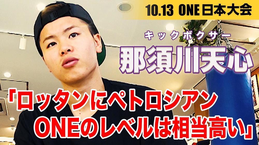【ONE】那須川天心が日本大会の生中継でゲスト解説、ロッタンやペトロシアンを語る