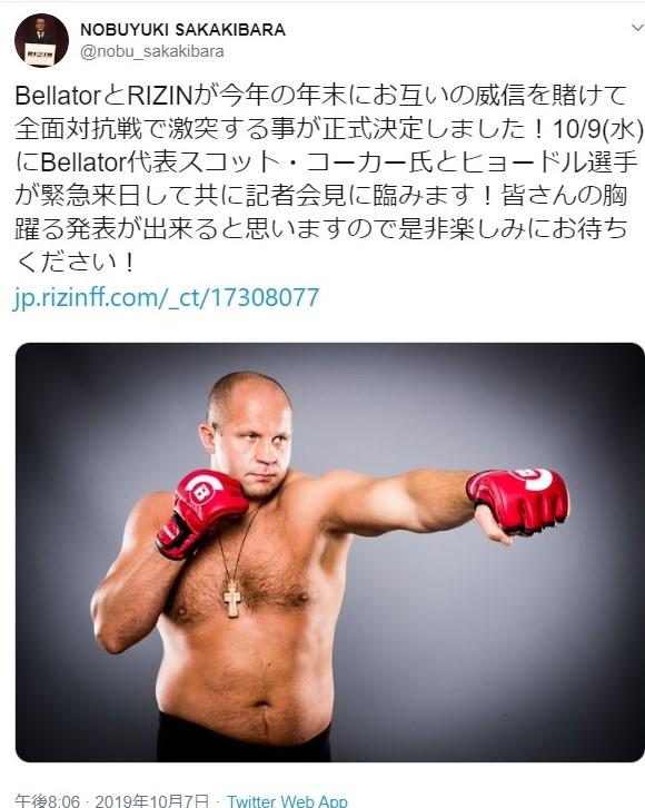 【RIZIN】ヒョードルも来日、年末に米Bellatorとの全面対抗戦が正式決定=10月9日に記者会見