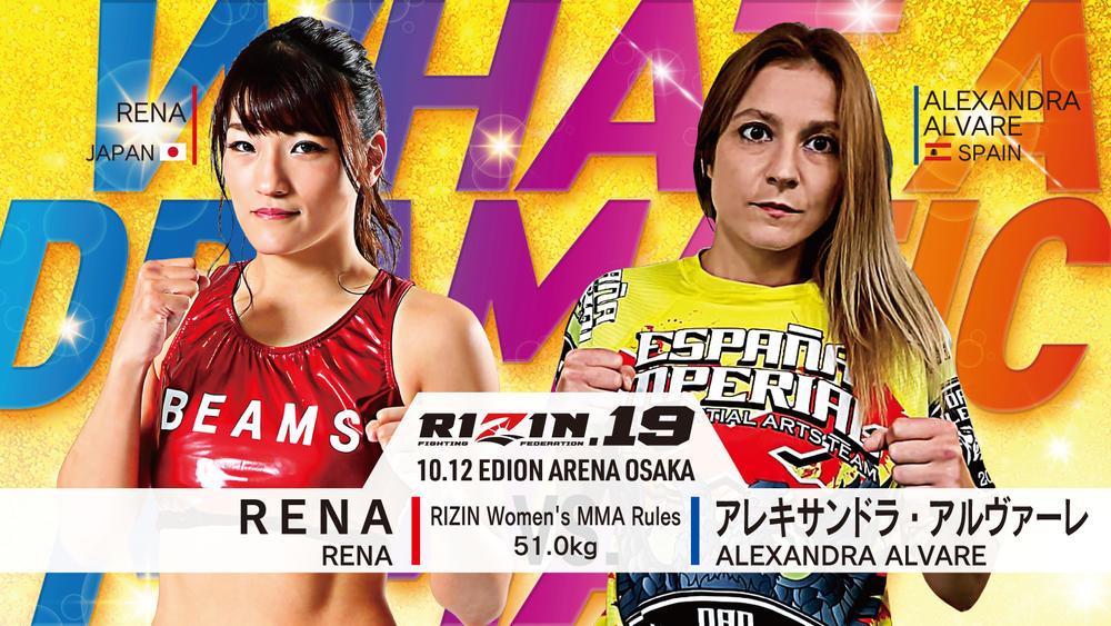 【RIZIN】RENAの対戦相手が欠場、キックボクシングベースのアルヴァーレに変更