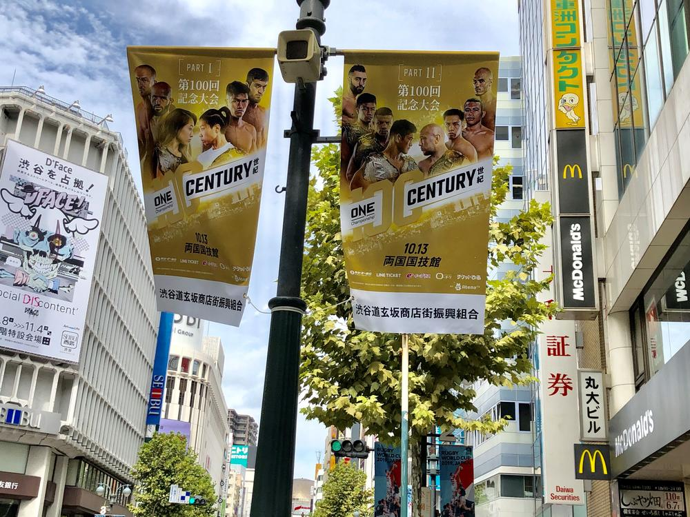 【ONE】ONE Championshipが台風19号の接近に伴い「状況を見ながら対応を判断」とプレスリリース