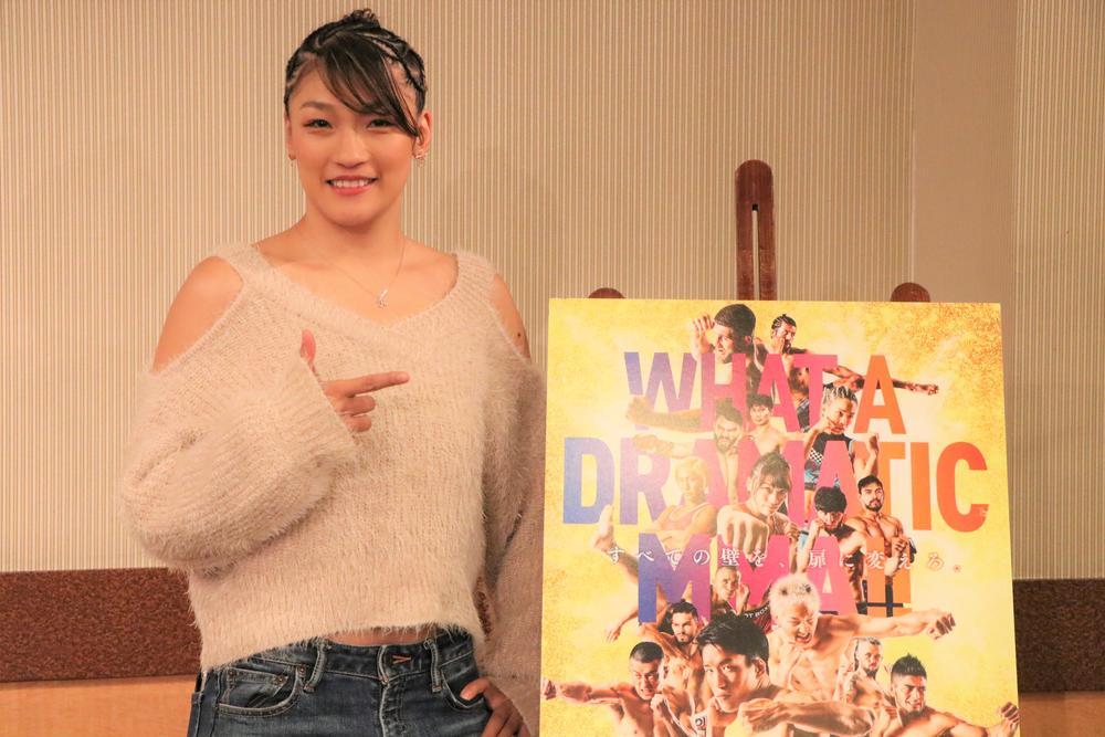 【RIZIN】RENA、地元大阪でスカ勝ち宣言「KOで会場を爆発させたいです」