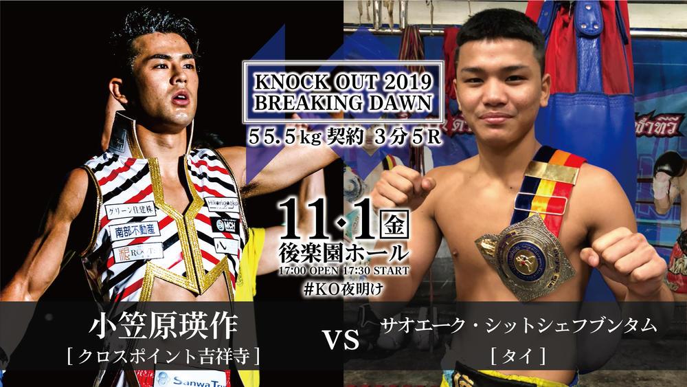 【KNOCK OUT】メインは小笠原瑛作vsタイ人気選手、10月メインでKO勝ちの鈴木千裕が第1試合で出場