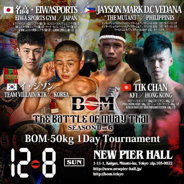 【BOM】名高がワンデーのアジアトーナメントに出陣、韓国・香港・フィリピンから参戦