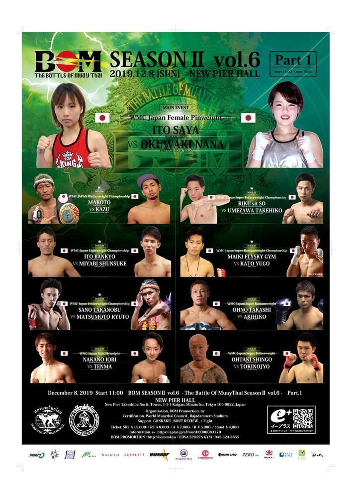 【BOM】第1部の全対戦カード決定、メインは伊藤紗弥vs奥脇奈々、5大タイトルマッチも決定
