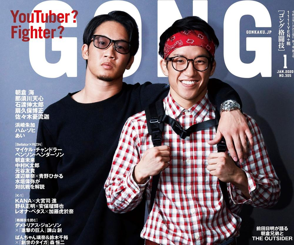 【MAGAZINE】朝倉兄弟と大晦日を読む──11月25日(月)発売 『ゴング格闘技』2020年1月号の表紙&目次公開