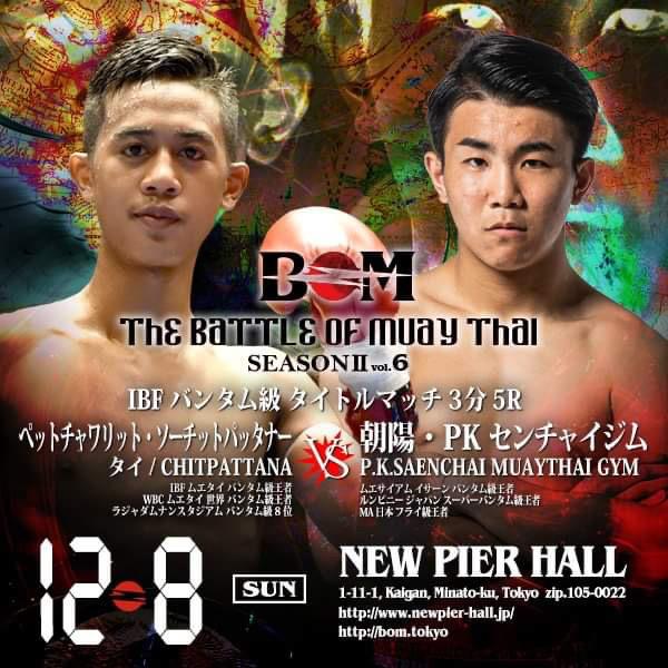 【BOM】IBF&WBCムエタイ世界ダブルタイトルマッチに挑む朝陽「1~3RあたりでのKOを目指す」