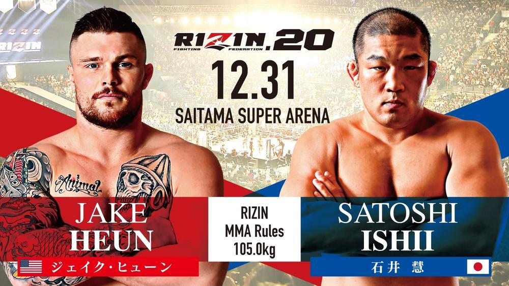 【RIZIN】石井慧が2年8カ月ぶりに参戦、相手は2連勝のジェイク・ヒューン