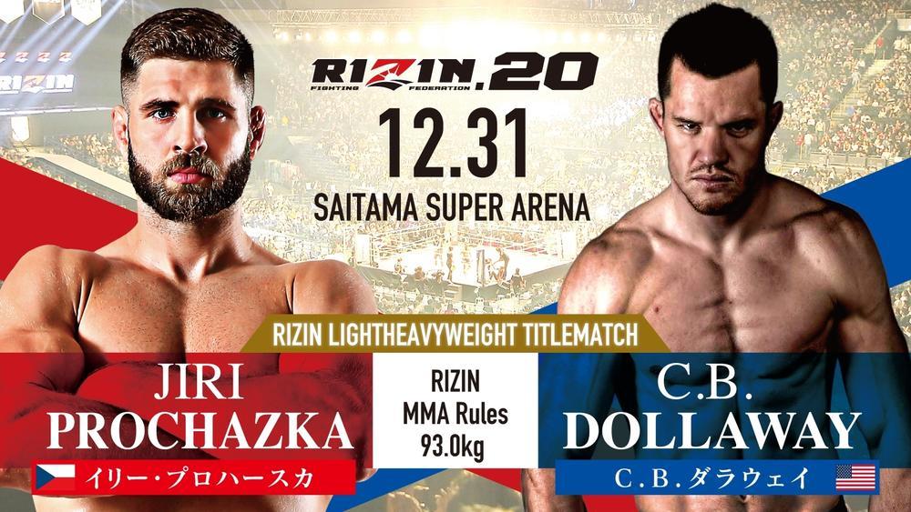 【RIZIN】王者イリー・プロハースカが元UFCのCB・ダラウェイとライトヘビー級王座防衛戦=12月31日(火)「RIZIN.20」