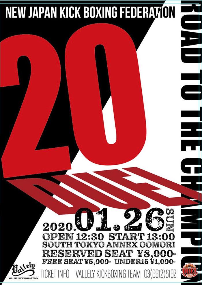 【NJKF】女子7試合、男子10試合の2部制で新鋭からベテラン、ランカー同士によるランキング戦に交流戦まで