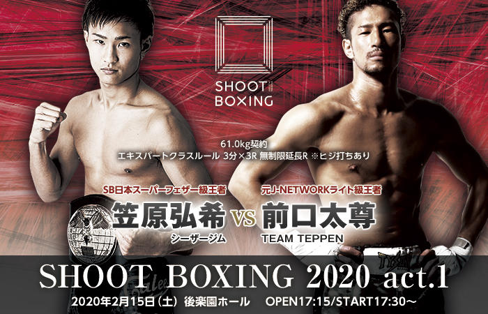 【シュートボクシング】新成人の笠原弘希、再起戦でベテランの前口太尊と対戦