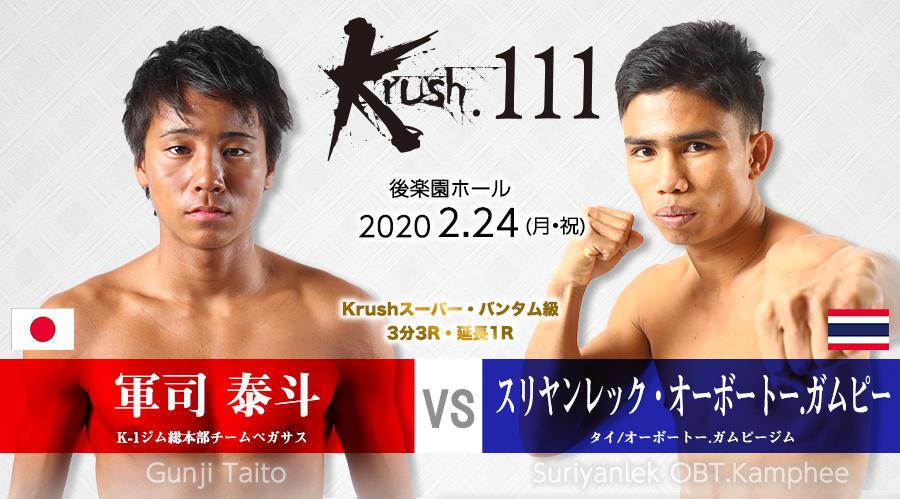【Krush】武居由樹と激闘演じたスリヤンレックが早くも再来襲、迎え撃つは軍司泰斗