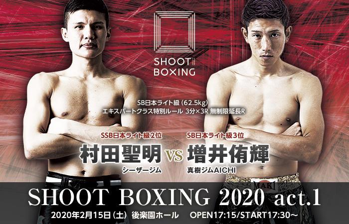 【シュートボクシング】村田聖明が激闘派の増井侑輝と対戦、バンタム級上位ランカー対決も