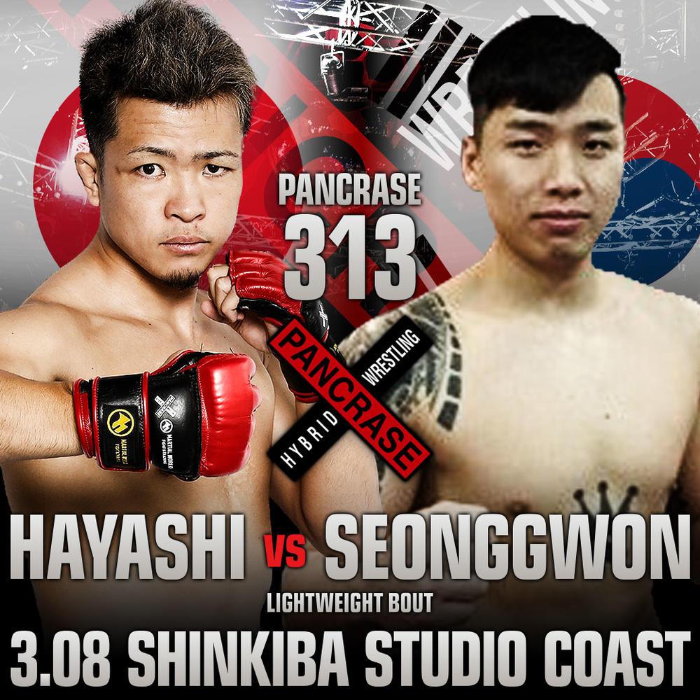 【PANCRASE】雑賀ヤン坊を14秒KOしたキム・ソングォンと林源平が対戦=3月8日(日)スタジオコースト