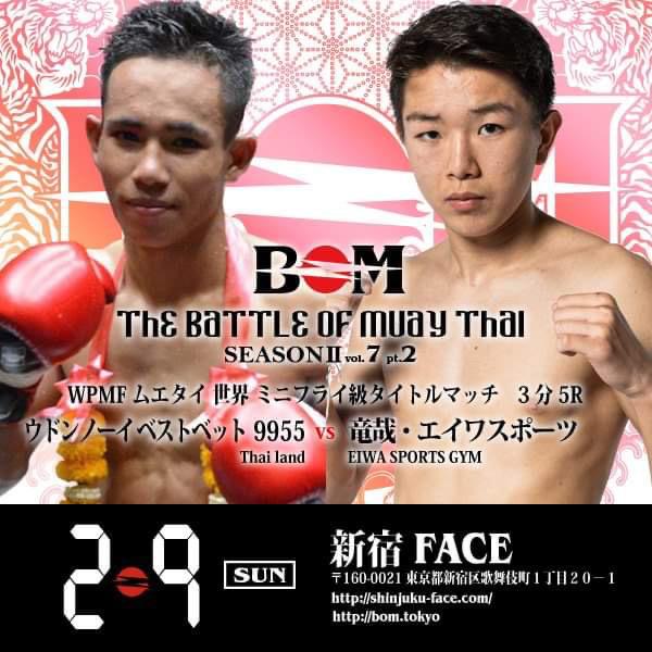 【BOM】竜哉がWPMF世界タイトル戦、KO負けすればラジャダムナン王座は返上となる背水の陣で臨む