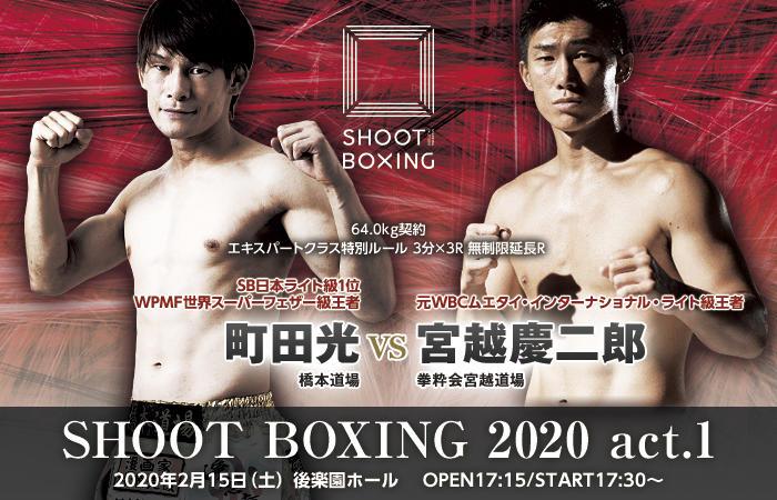 【シュートボクシング】バックドロップの町田光か、ニンジャステップの宮越慶二郎か