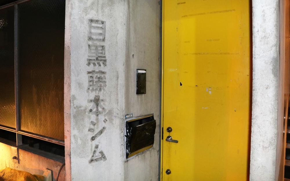 日本最古のキックボクシングジム「目黒ジム」が閉鎖、54年の歴史に幕。沢村忠ら多数の王者を輩出